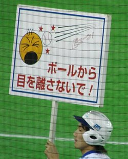 Japan_trip_careful_sign_1