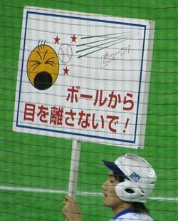 Japan_trip_careful_sign_1
